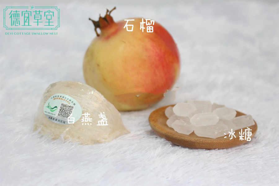 石榴燕窝的做法步骤